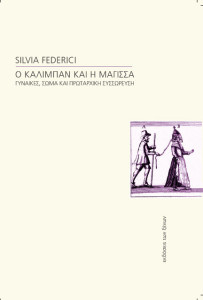 Federici_Cover_Front