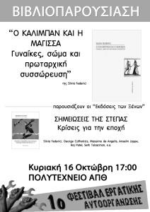 2011_10_15_biblioparoysiasi