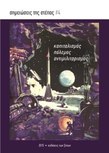 STEPPE_4_COVER
